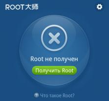 Romaster SU 2.0.1 (Android)